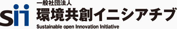 SII 一般社団法人 環境共創イニシアチブ Sustainable open Innovation Initiative